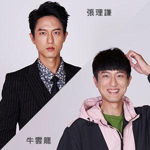 廢財闖天關 張理謙 (30)
