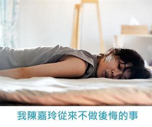 俗女養成記2 陳嘉玲(大) (謝盈萱 飾)