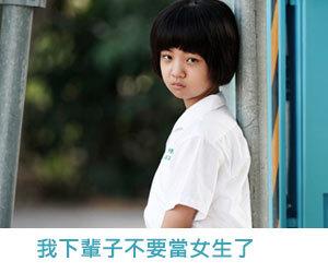 俗女養成記2 陳嘉玲(小) (吳以涵 飾)