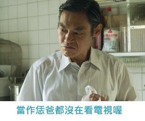 俗女養成記2 陳義生(夏靖庭飾)
