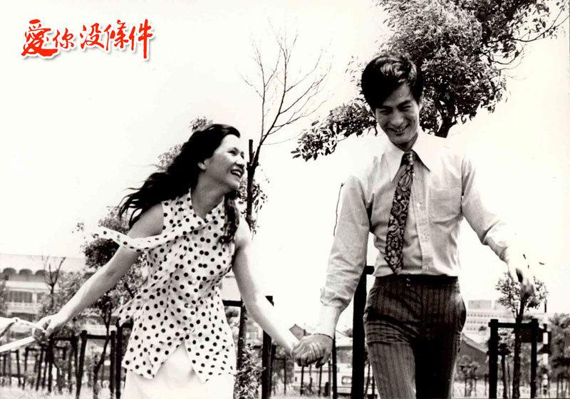 愛你沒條件 - 車軒年輕時曾是台灣電視劇超級帥哥,淡出藝圈多時,他當年和陳莎莉是電視圈中的金童玉女,他風流倜儻,本來是華視簽約基本演員,民國61年車軒與江霞在華視小鳳阿姨電視劇飾演一對情侶.因看到陳莎莉的劇照,驚為天人,半開玩笑地說「去台視泡她」,為她跳槽到台視。 精彩劇照