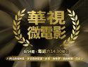 華視微電影