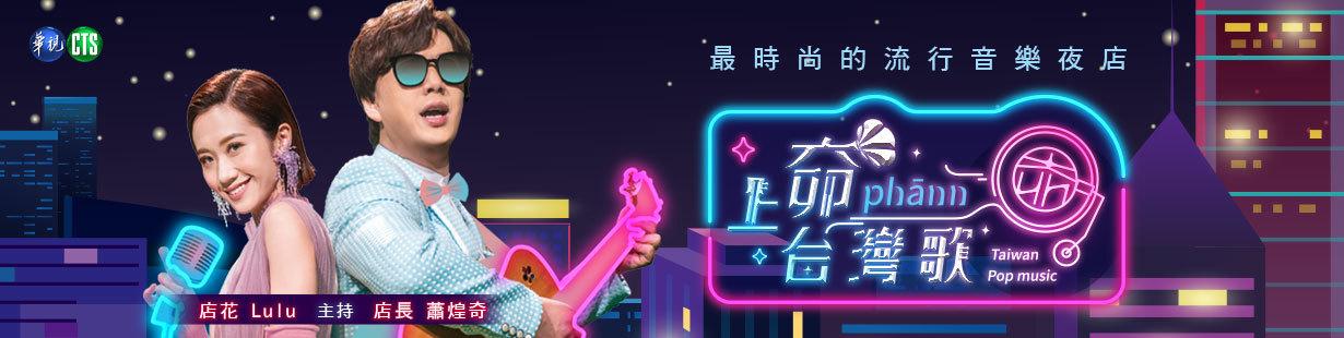 上奅 台灣歌