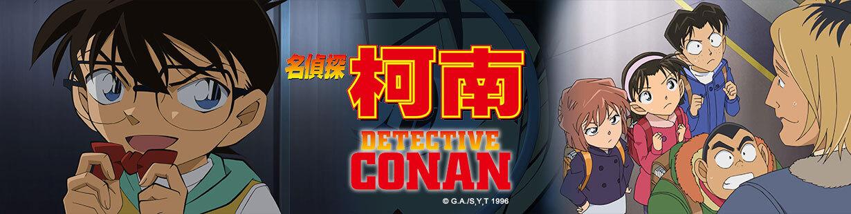 新名偵探柯南